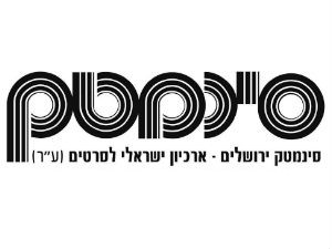 סינמטק ירושלים