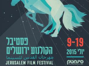 פסטיבל קולנוע ירושלים