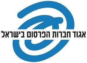 אגוד חברות הפרסום בישראל