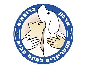איגוד הרופאים הווטרינרים לחיות הבית בישראל